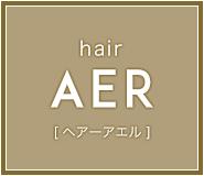 hair AER [ヘアーアエル]